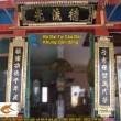 Bức đại tự - Hoành Phi - Chạm đồng dành cho nhà thờ - đình chùa