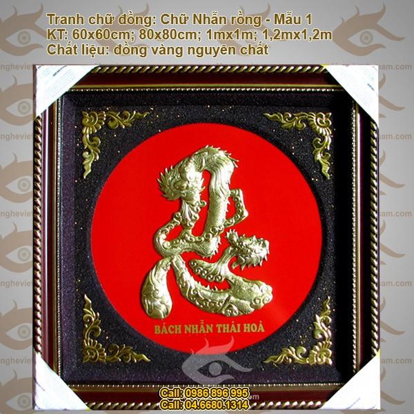 Tranh chữ nhẫn rồng, Tranh chữ đồng,Bách Nhẫn Thái Hòa0