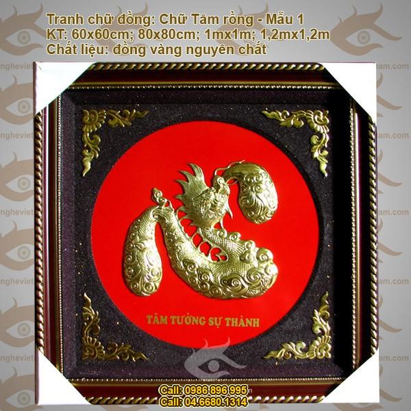 Chữ Tâm - hóa rồng - Mẫu 1