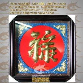 Chữ Lộc - mẫu thư pháp