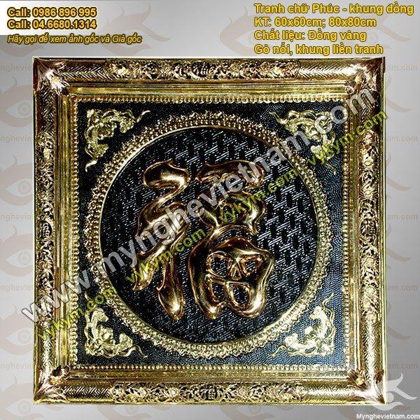 Chữ Phúc Liền, Khung đồng, Khung Liền Tranh, Tranh đồng, Ngũ Phúc Lâm Môn, Phúc Như Đông Hải