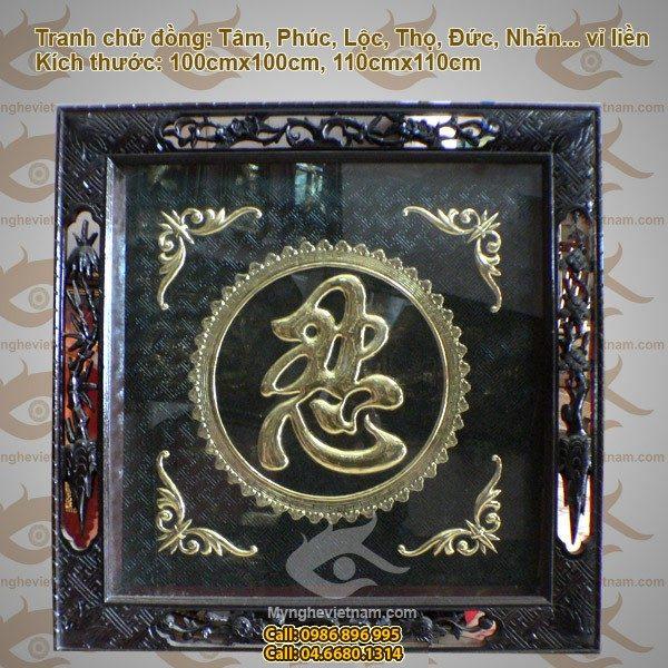 Chữ Nhẫn Trơn, đồng Liền, Tranh chữ, tranh đồng, Bách Nhẫn Thái Hòa, bách nhẫn toàn gia Phúc