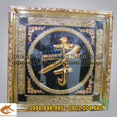 Tranh Khung đồng, tranh chữ Hiếu, Chữ Đạo, tranh mạ vàng 9999