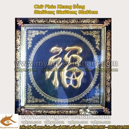 Chữ Phúc Liền, Khung đồng, KT 80x80cm, Khung Liền Tranh, Tranh đồng, Ngũ Phúc Lâm Môn, Phúc Như Đông Hải