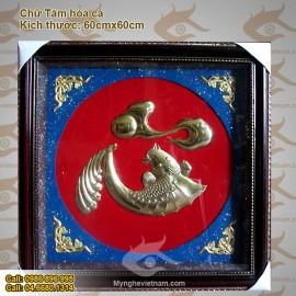 Chữ Tâm, Cá chép chơi trăng, Lý ngư vọng nguyệt, Ý nghĩa chữ Tâm, Tranh đồng, tranh chữ đồng, Quà tặng truyền thống
